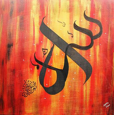 Painting - Allah by Faraz Khan