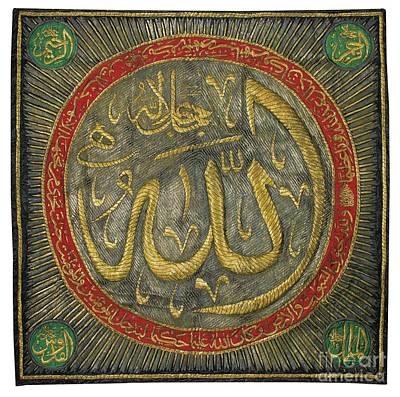 Century Painting - Allah Name by Celestial Images