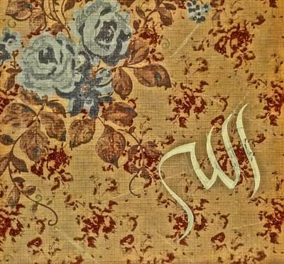 Allah Vintage Art Print by Salwa  Najm
