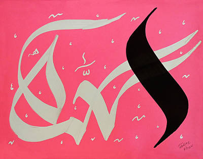 Painting - Allah Written In Arabic by Faraz Khan