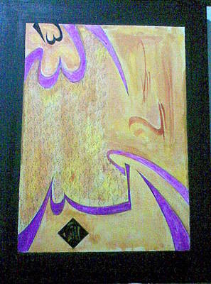 Religious Wall Hanging Painting - Allahuakbar by Ahson Qazi
