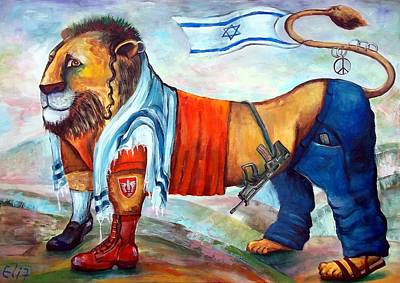 Am Israel Hay Art Print by Elisheva Nesis