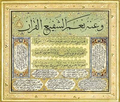 Diploma Painting - An Illuminated Ottoman Calligraphers Diploma by Eastern Accents