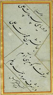 Golden Painting - An Ottoman Quatrain by Ismail