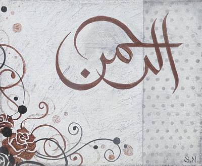 Ar-rahman Art Print by Salwa  Najm