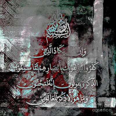 Islamic Painting - Arabic Calligraphy 001 by Gull G
