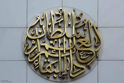 Photograph - Arabic Calligraphy - 1 by Hany J
