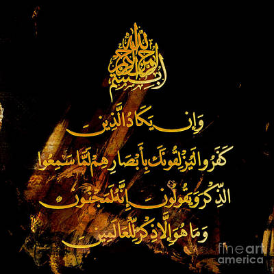 Allah Painting - Arabic Calligraphy  by Gull G