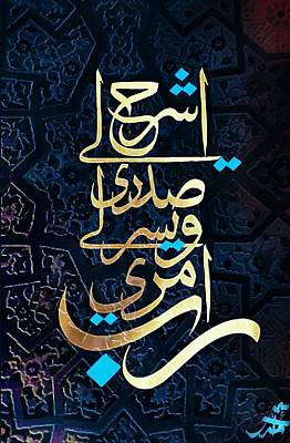 Arabic Handwritting Original