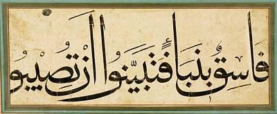 Baysunghur Quran Art Print by Eastern Accent