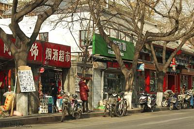 Photograph - Beijing Streets - 2  by Hany J