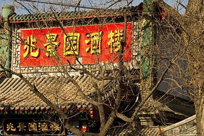 Photograph - Beijing Streets And Signs  by Hany J