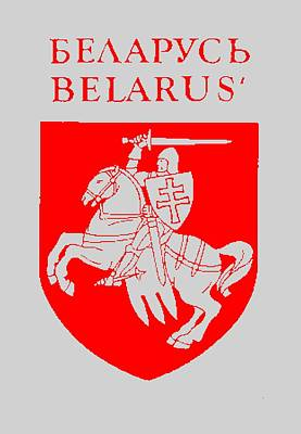 Eastern Europe Mixed Media - Belarus Coat Of Arms 1991-95 by Otis Porritt