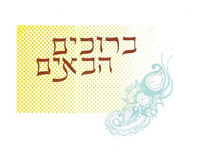 Beruchim Haboyim Art Print by Anshie Kagan
