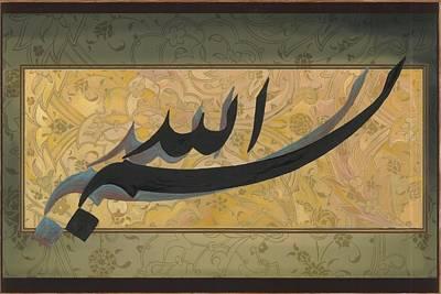 Bismil Laah Art Print by Seema Sayyidah