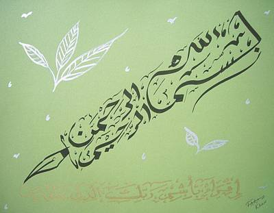 Bismilla Pen In Green Art Print by Faraz Khan