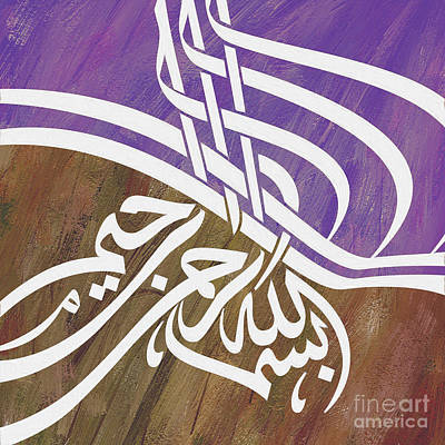 Fineart Painting - Bismillah 02 by Gull G