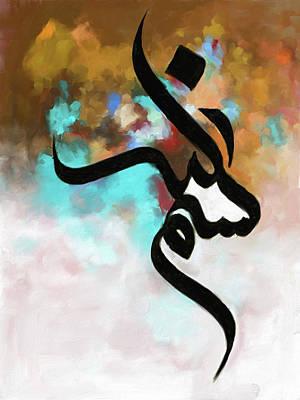 Quran Painting - Bismillah 569 3 by Mawra Tahreem
