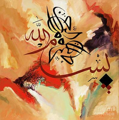 Allah Painting - Bismillah Calligraphy 90g by Gull G
