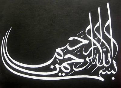 Painting - Bismillah Calligraphy by Salwa  Najm
