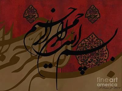 Bismillah-in The Name Of Allaah Art Print by Sayyidah Seema Zaidee