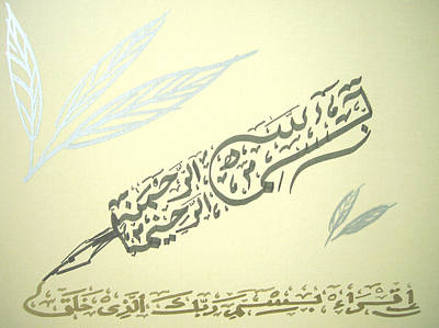 Drawing - Bismillah Pen In Cream by Faraz Khan