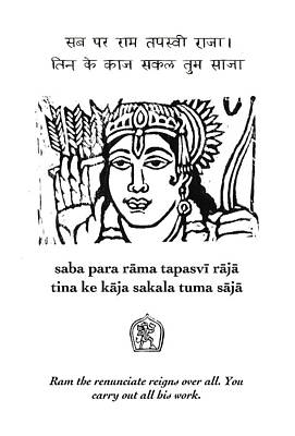 Devotional Painting - Black And White Hanuman Chalisa Page 43 by Jennifer Mazzucco