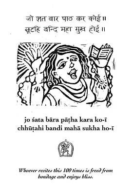 Devotional Painting - Black And White Hanuman Chalisa Page 54 by Jennifer Mazzucco