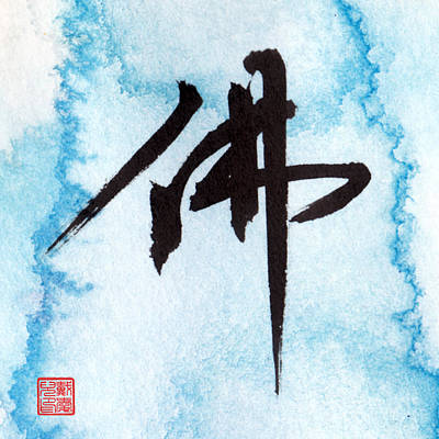 Painting - Buddha Calligraphy by Oiyee At Oystudio