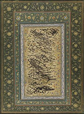 Persia Painting - Calligraphic Large Album Page by Mirza