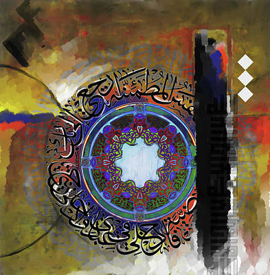 Abstract Pattern Painting - Calligraphy 146 1 by Mawra Tahreem
