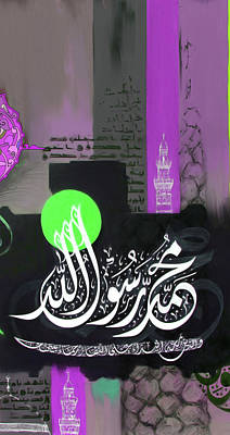 Painting - Calligraphy 149 3 by Mawra Tahreem