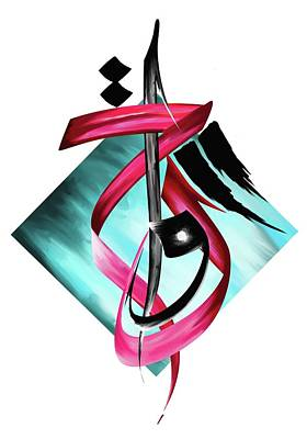 Abstract.arabesque Painting - Calligraphy 15 5 by Mawra Tahreem