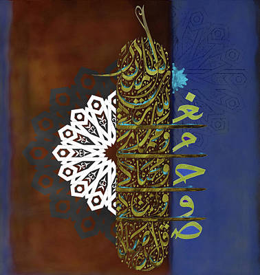 Painting - Calligraphy 150 2 by Mawra Tahreem