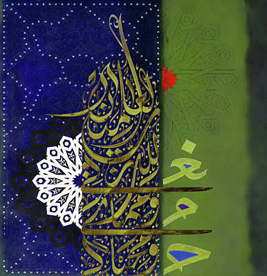 Painting - Calligraphy 150 3 by Mawra Tahreem