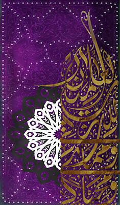 Painting - Calligraphy 150 4 by Mawra Tahreem