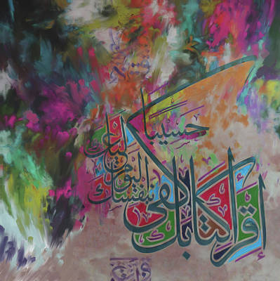 Painting - Calligraphy 151 1 by Mawra Tahreem
