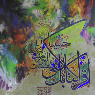 Painting - Calligraphy 151 2 by Mawra Tahreem