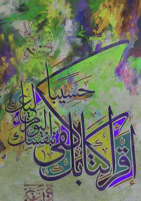 Painting - Calligraphy 151 3 by Mawra Tahreem