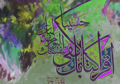 Painting - Calligraphy 151 4 by Mawra Tahreem