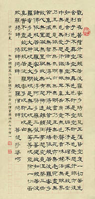 Heart Sutra Wall Art - Painting - Calligraphy - 2 by River Han