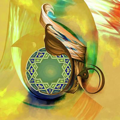 Islam Painting - Calligraphy 31 8 by Mawra Tahreem