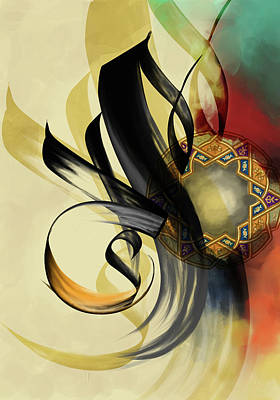 Calligraphy 32 0 Art Print by Mawra Tahreem