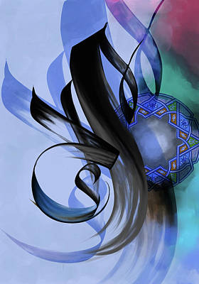 Calligraphy 32 1 Art Print by Mawra Tahreem