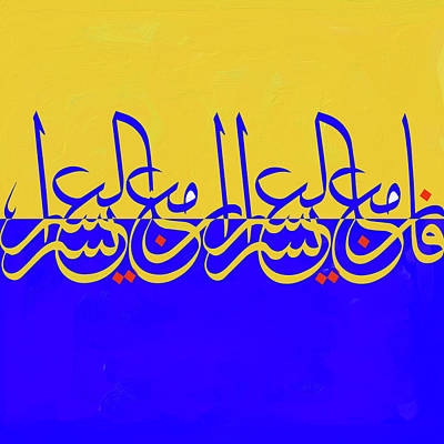 Painting - Calligraphy 633 1 by Mawra Tahreem