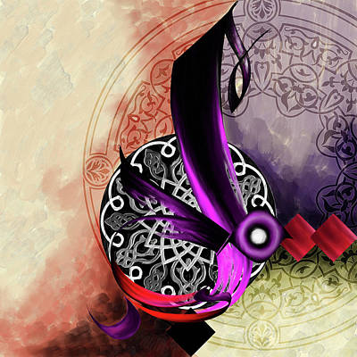 Allah Painting - Calligraphy 95  by Mawra Tahreem