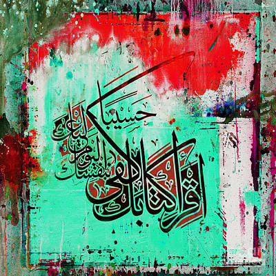 Royalty-Free and Rights-Managed Images - Calligraphy Art 0321 by Gull G