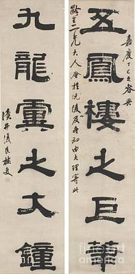 Couplet Painting - Calligraphy Couplet In Clerical Script by Celestial Images