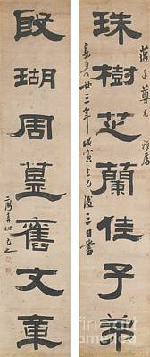 Painting - Calligraphy Couplet In Clerical Script by Celestial Images