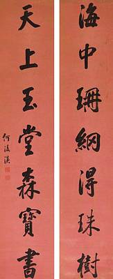 Calligraphy Painting - Calligraphy Couplet In Regular Script by Eastern Accent